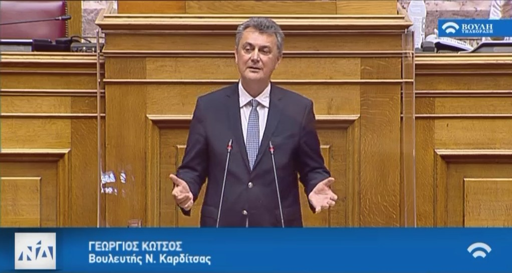 Ομιλία στη Βουλή από το Γιώργο Κωτσό για το Σ/Ν Υπ. Υπουργείου Αγροτική Ανάπτυξης & Τροφίμων