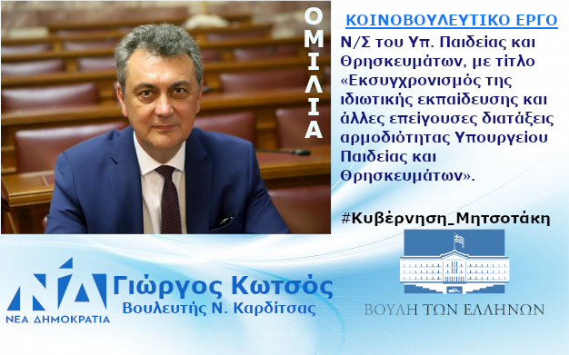 Ομιλία στη Βουλή από το Γιώργο Κωτσό για το Σ/Ν του Υπουργείου Παιδείας 28/07/20