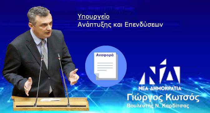 Ο Γιώργος Κωτσός ζητά παρέμβαση από τον Υπ. Ανάπτυξης & Επενδύσεων