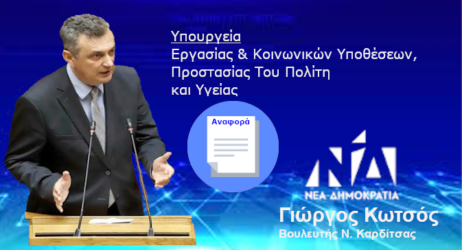 Ο Γιώργος Κωτσός ζητά παρέμβαση από τους Υπουργούς Εργασίας & Κοινωνικών Υποθέσεων, Προ-Πο και Υγείας