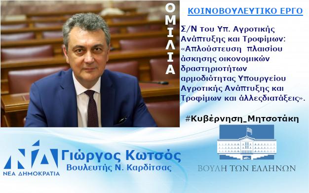 Ομιλία στη Βουλή από το Γιώργο Κωτσό για το Σ/Ν του Υπουργείου Αγροτικής Ανάπτυξης & Τροφίμων  24/07/20