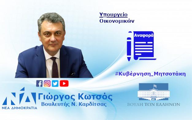 Ο Γιώργος Κωτσός ζητά την παρέμβαση του Υπ. Οικονομικών Χρήστο Σταϊκούρα 12/01/21