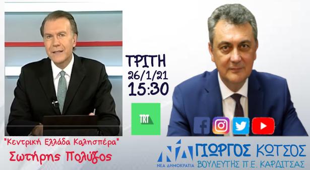 kotsos trttv 260121