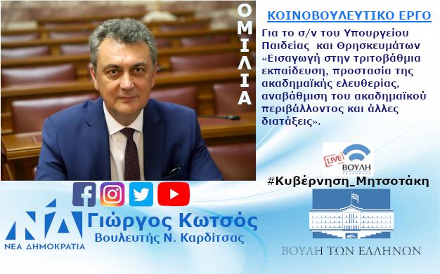 Ομιλία στη Βουλή από το Γιώργο Κωτσό για το Σ/Ν του Υπουργείου Παιδείας & Θρησκευμάτων 10/2/21