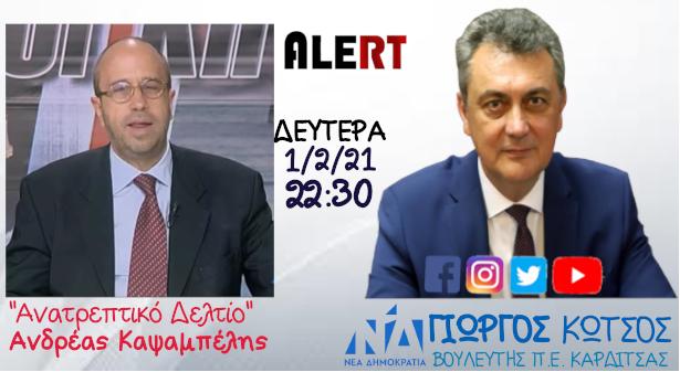 Ο Γιώργος Κωτσός στο Alert TV με τον Ανδρέα Καψαμπέλη 1/2/21