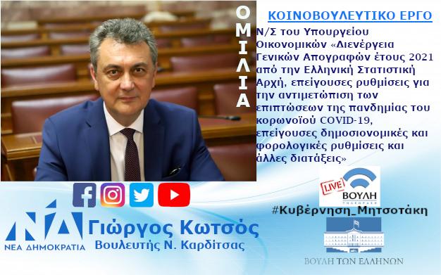Ομιλία στη Βουλή από τον Γιώργο Κωτσό για το Σ/Ν του Υπουργείου Οικονομικών 4/2/21