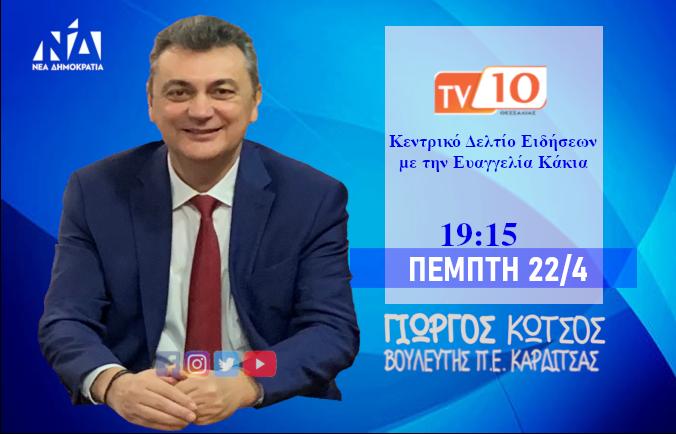fonto TV10THESS