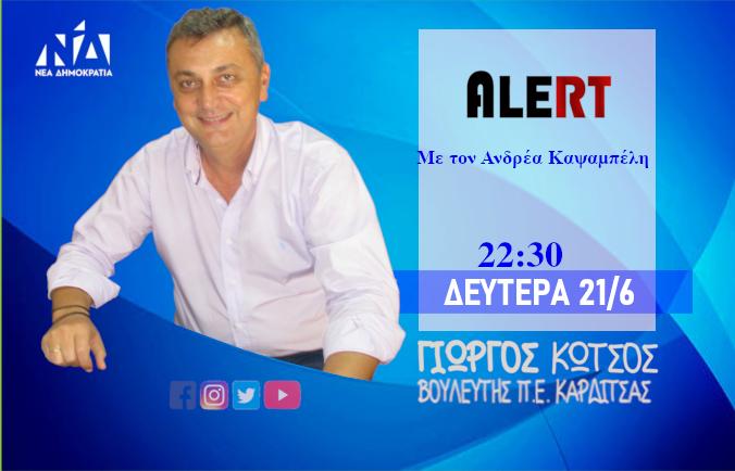 kotsos alert 210621