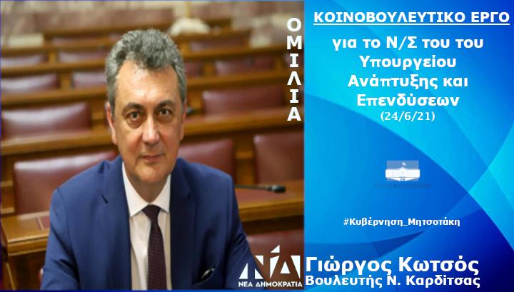 kotsos omilia anaptyksis 240621