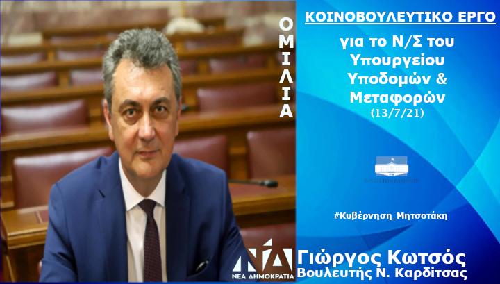 Ομιλία για το Σ/Ν του Υπουργείου Υποδομών & Μεταφορών (Ε65) 13/7/21